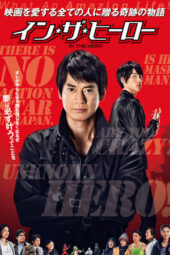 Nonton Online In the Hero (2014) Sub Indo