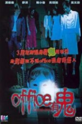 Nonton Online Haunted Office (2002) Sub Indo