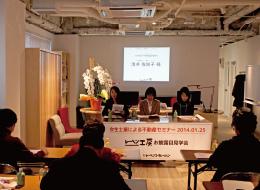 女性士業による不動産セミナー