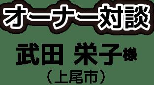 オーナー対談 武田栄子様(上尾市)