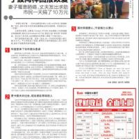 Artikel In Ningbo Zeitung- In the  News