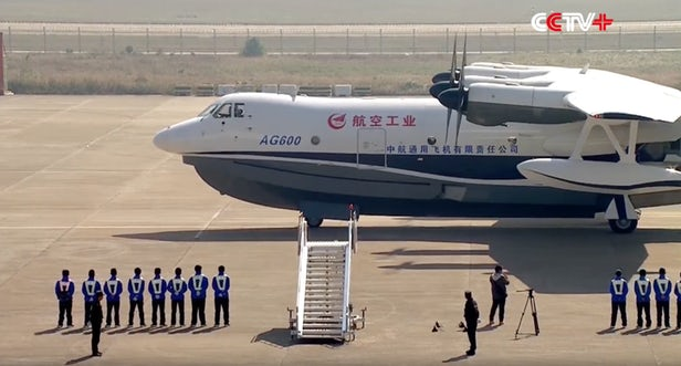 AG600 plus grand avion amphibie du monde Chine