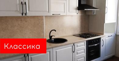 Классические Кухни - производство кухонь в Севастополе