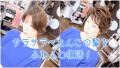 サラサラぺたんこの髪をふわふわ復活!ヽ(*^^*)ノ
