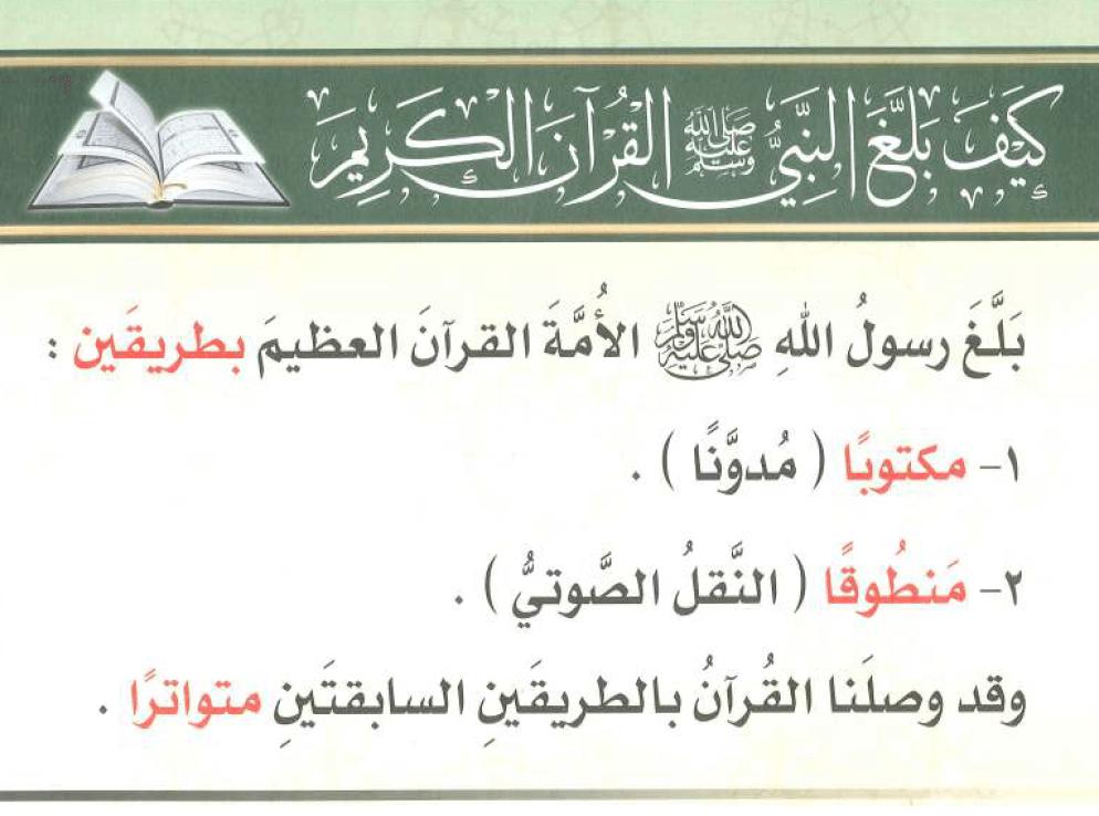 le coran pour tous - transmission du Coran