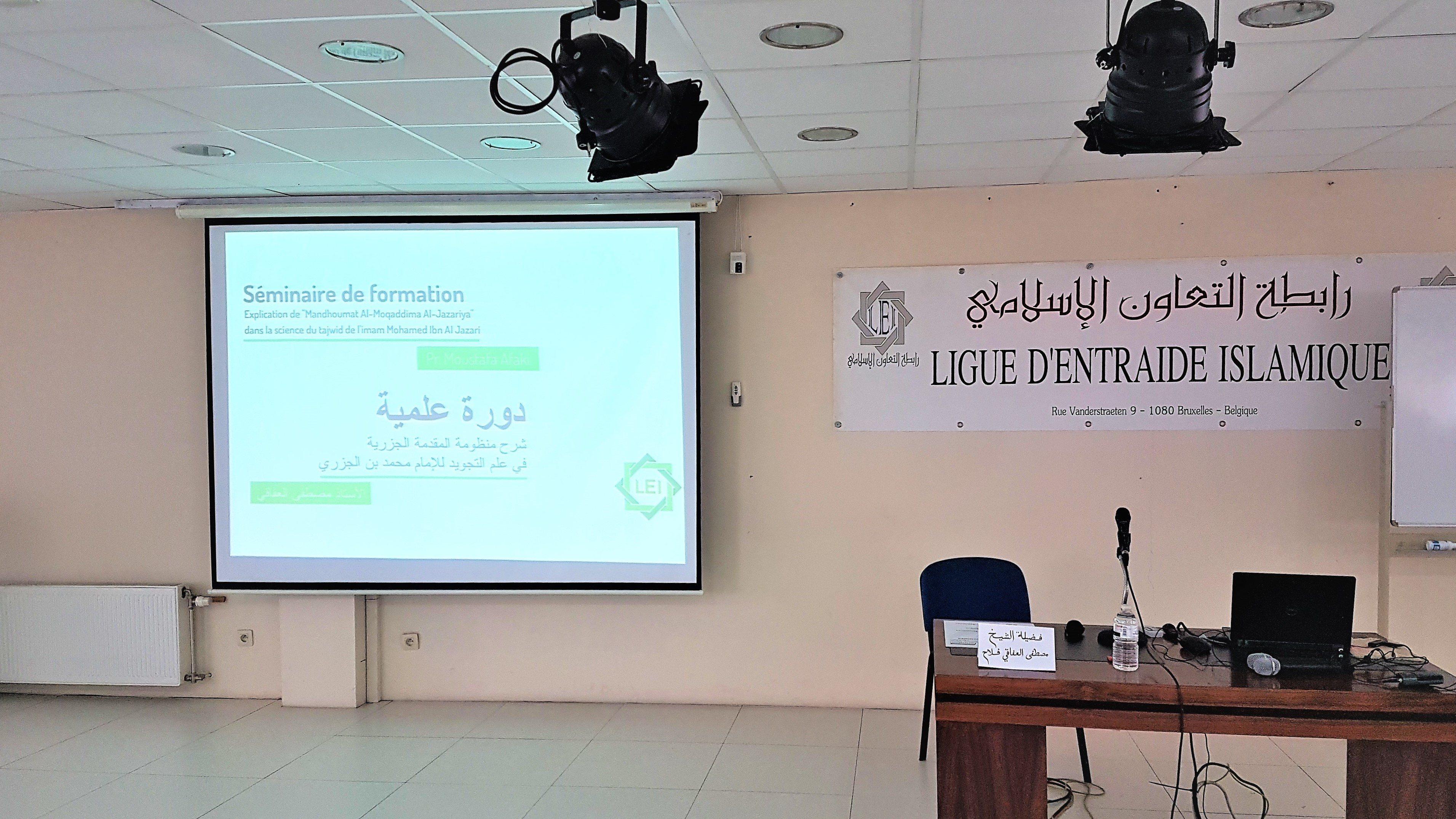 Formation Jazariyah Le Coran Pour Tous - Amine Safi