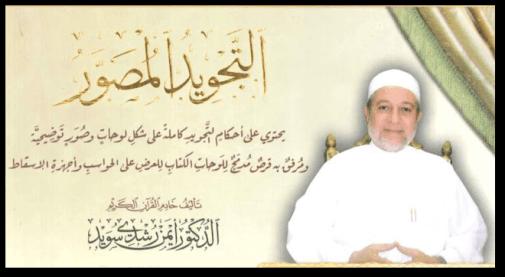 Cheikh Ayman Sweid Tajwid Moussawar Le Coran Pour Tous