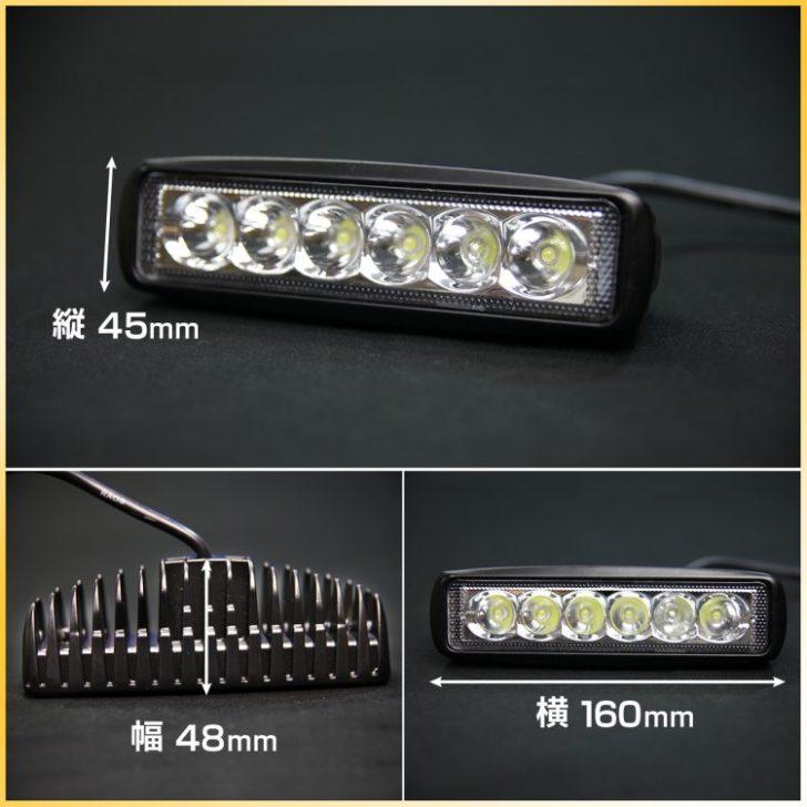 18w作業灯 商品サイズ