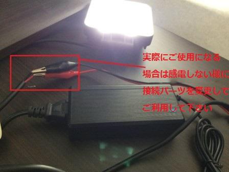 作業灯 100v使用時写真