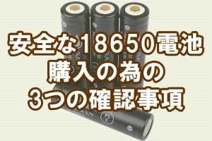 eyecatch_18650_2