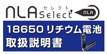 18650・14_torisetsu