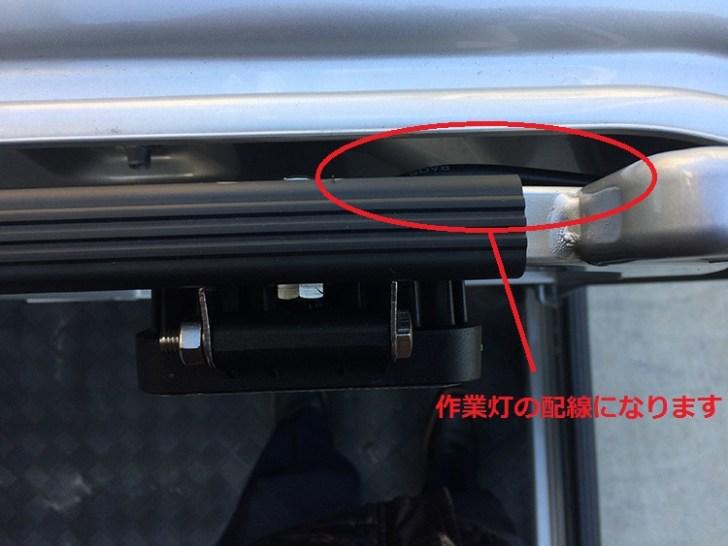 作業灯設置写真・配線部分拡大写真