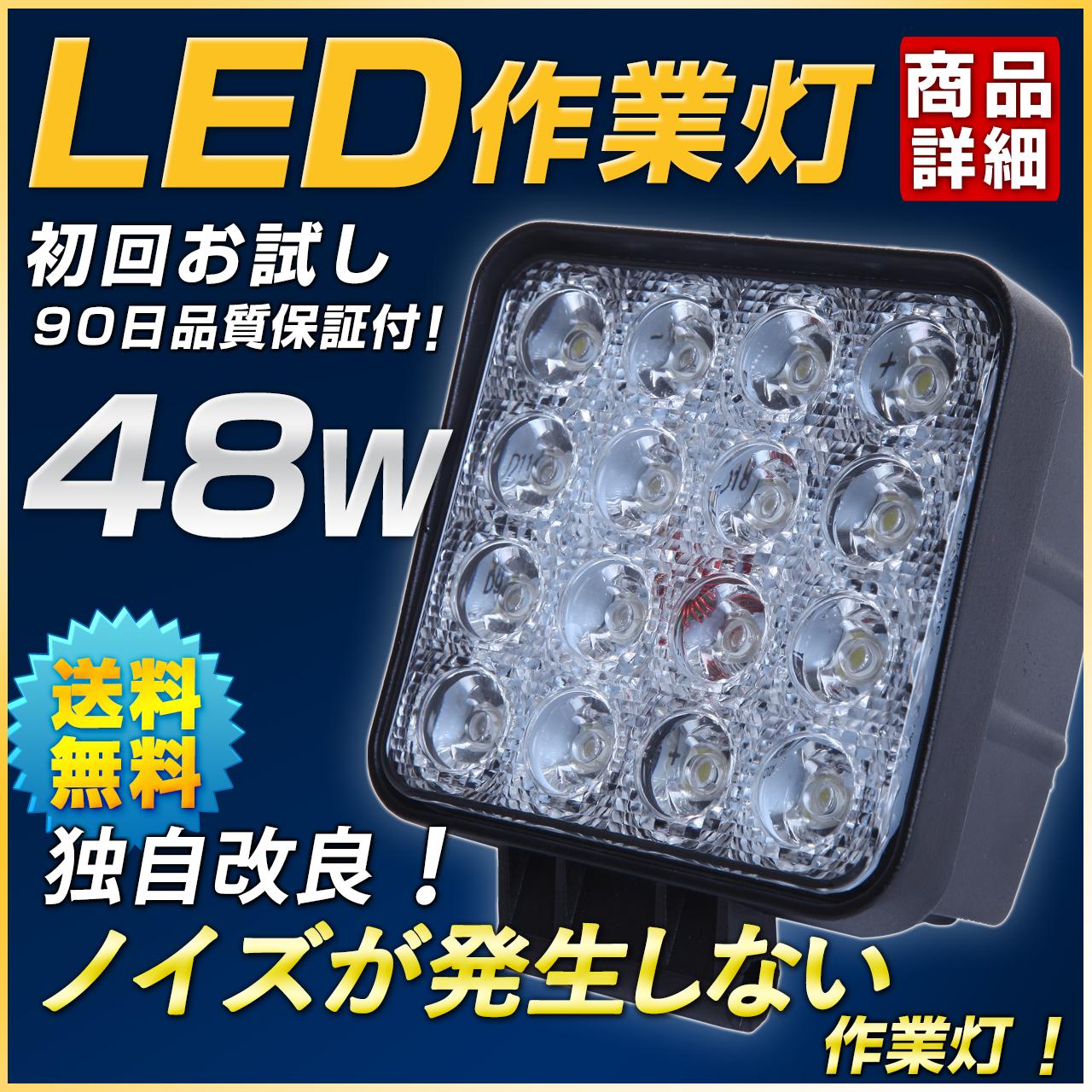 48w作業灯【初回モニター】