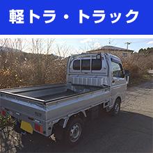 軽トラ・トラック