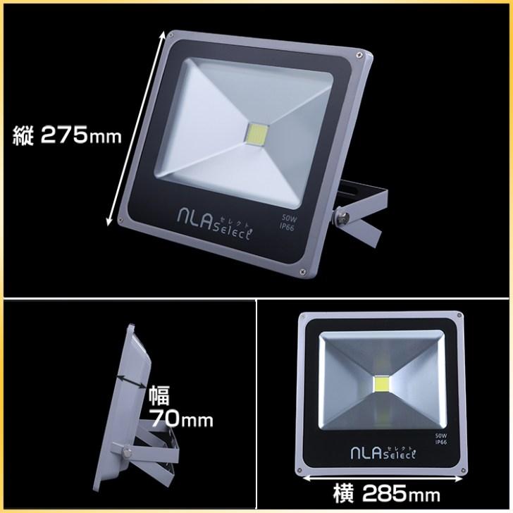 投光器50wの商品サイズに関して