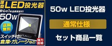 50w投光器(通常版)