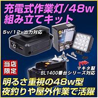 48w充電式作業灯セット
