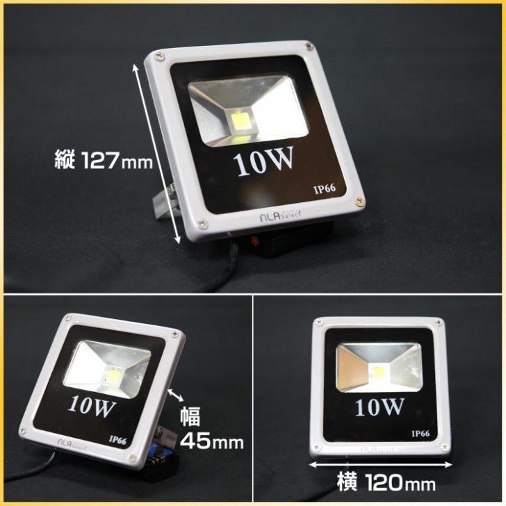 10w投光器・サイズ画像