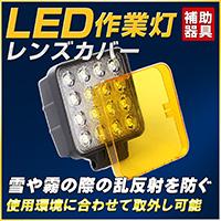 LED作業灯・レンズカバー