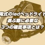 充電式ledヘッドライト・アイキャッチ