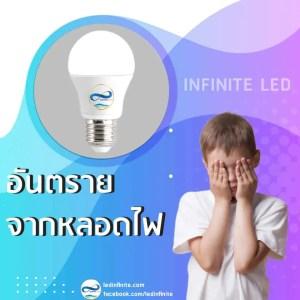 อันตรายจากหลอดไฟ - INFINITE LED หลอดไฟ LED หลอดไฟไฮเบย์ โคมไฟถนน T8 E27 T5