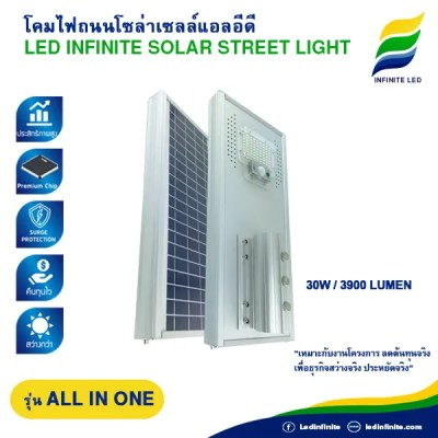 Product _Solar Street Light ALL IN ONE 30W 3900 Lumen