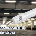 หลอดไฟ led t8 ราคา