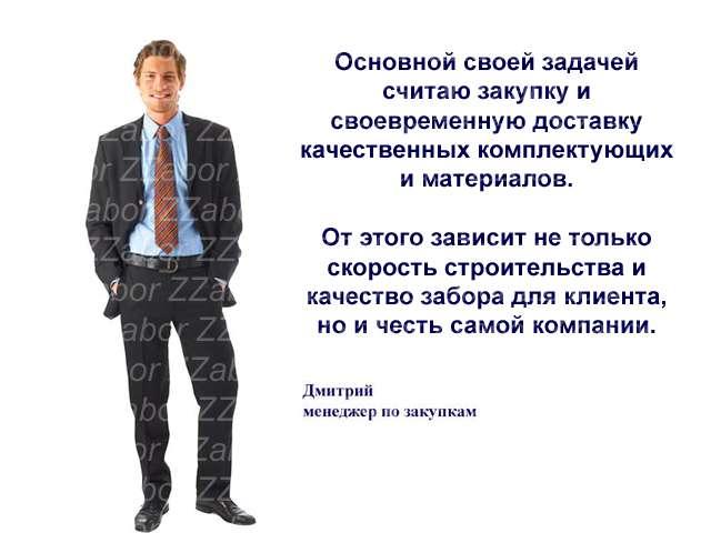 """Дмитрий, менеджер по закупкам - """"О работе в компании ZZabor"""""""