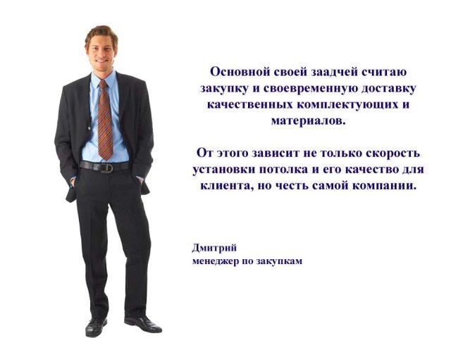 """Дмитрий, менеджер по закупкам - """"О работе в компании LLDesign"""""""