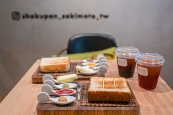 台北信義區-SAKImoto Bakery嵜本高級生吐司專門店,日本人氣食パン品牌在台首店