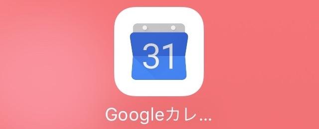 Howto Google Calendar App 1