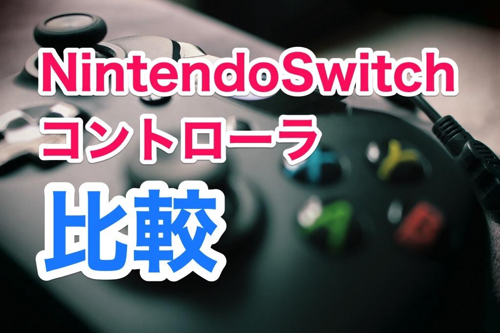NintendoSwitchコントローラの比較