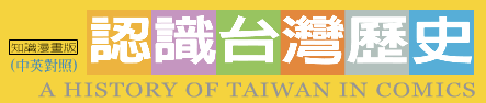 taiwanhistory.png