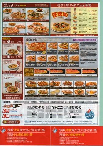 20100505 達美樂比薩DM | 繁盛道上餐飲顧問公司