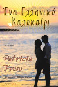Ένα Ελληνικό Καλοκαίρι - Patricia_Frew