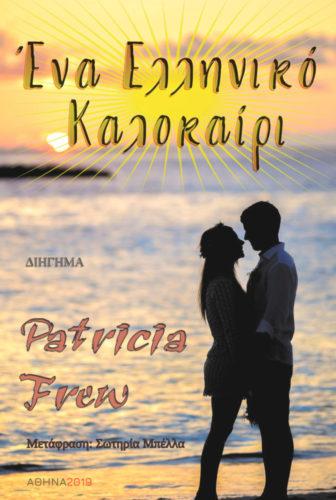 Ένα Ελληνικό Καλοκαίρι – Patricia Frew