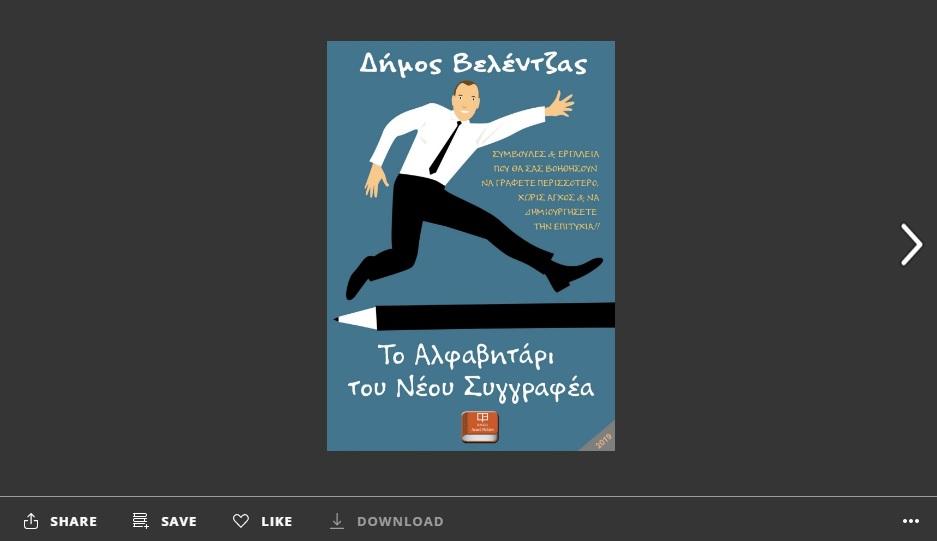 Το Αλφαβητάρι του Νέου Συγγραφέα flipbook