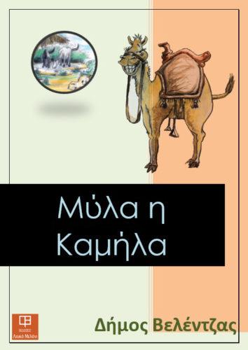 Μύλα η Καμήλα – Δήμος Βελέντζας