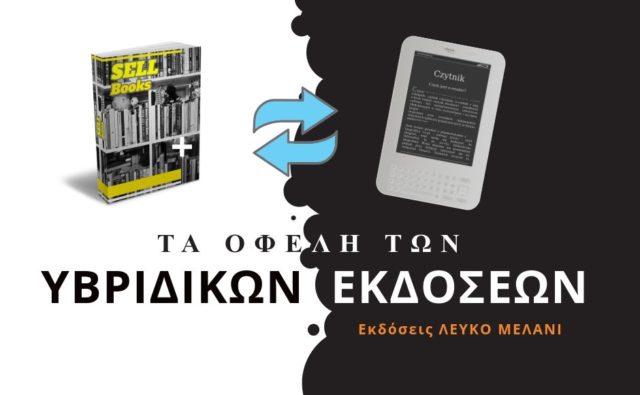 Υβριδική έκδοση βιβλίων: Τα οφέλη των υβριδικών εκδόσεων