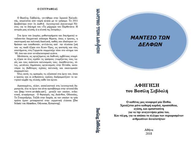 Μαντείο των Δελφών - Σεβδαλής Βασίλης e-book