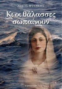 Κι οι θάλασσες σωπαίνουν - Ψιλάκης Νίκος