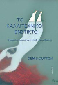 Το καλλιτεχνικό ένστικτο - Denis Dutton