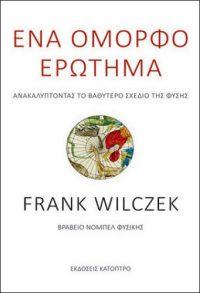 Ένα Όμορφο Ερώτημα - Frank Wilczek