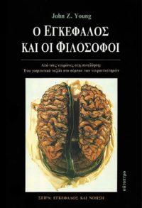 Ο εγκέφαλος και οι φιλόσοφοι - John Young