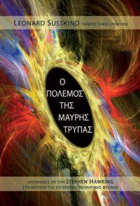 Ο πόλεμος της Μαύρης Τρύπας - Leonard Susskind