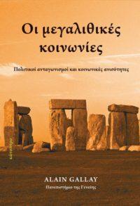 Οι μεγαλιθικές κοινωνίες - Alain Gallay