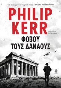 Φοβού τους Δαναούς - Philip Kerr