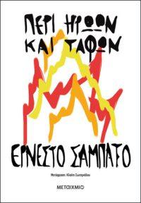 Περί ηρώων και τάφων - Ernesto Sabato