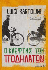 Ο κλέφτης των ποδηλάτων - Luigi Bartolini
