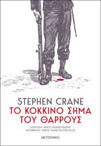 Το κόκκινο σήμα του θάρρους - Crane Stephen